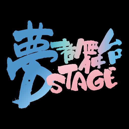 夢者舞台 DStage